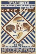 Vintage Russian poster - Buy cheap bread 1923